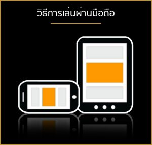 on-mobile