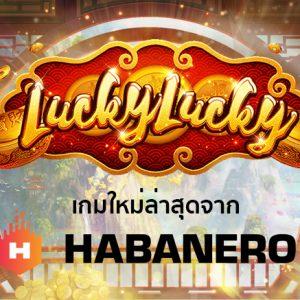 เกมส์สล็อตใหม่ Lucky Lucky จาก Habanaro ทดลองเล่นได้ที่นี่ !