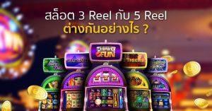 slot3 slot5